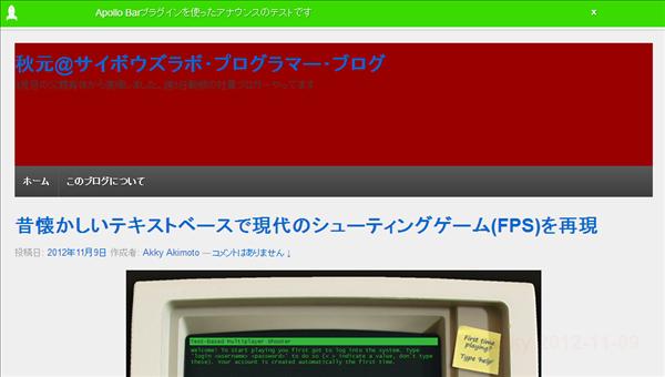 [公開終了] WordPressブログで告知を扱うプラグインApollo Plugin