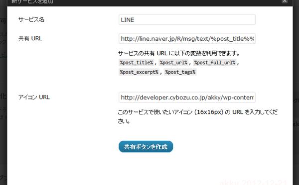 WordPressでLINEへ送るボタンを設置する方法