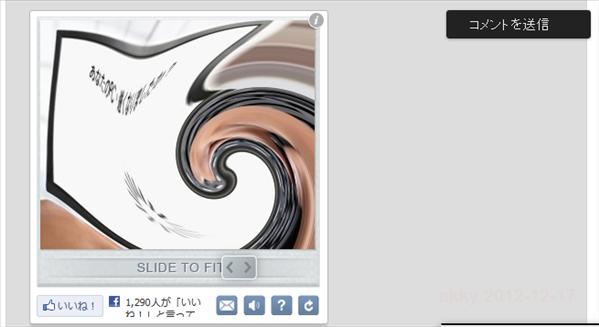 Minteye – 捻じ曲げられた画像をスライドして正しく直すことで人間であることを判定する新方式のCAPTCHA
