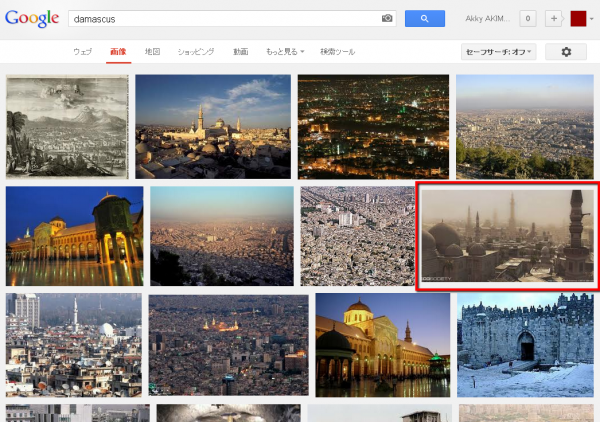 damascus-on-google-image-search