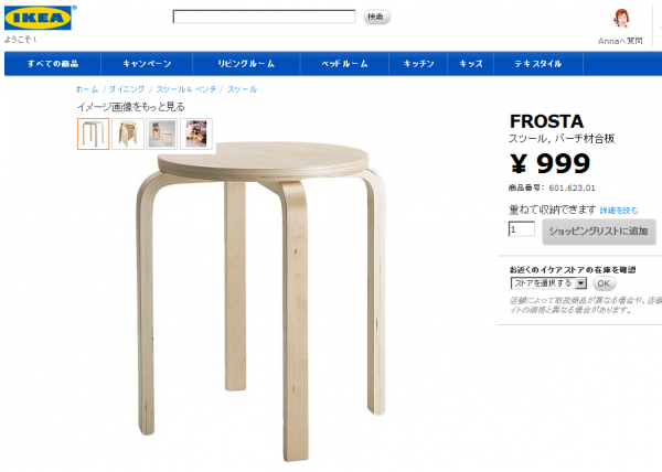 ikea-frosta-chair