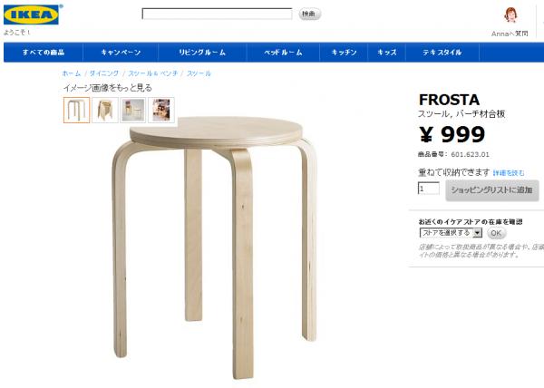 ikea-frosta-chair