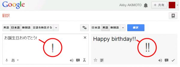 英語を話すときは感情表現を大きく!! とGoogle翻訳さんが言ってます