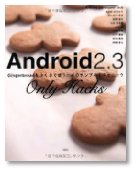 Android2.3 Only Hacks – Gingerbreadをさくさく使うためのサンプルとテクニック
