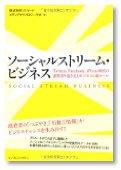 ソーシャルストリーム・ビジネス Twitter、Facebook、iPhone時代の消費者を巻き込むビジネスの新ルール