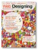 Web Designing (ウェブデザイニング) 2010年05月号にコラムを書きました