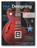 Web Designing (ウェブデザイニング) 2010年06月号にコラムを書きました