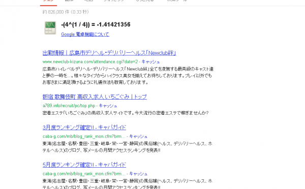 """グーグル検索で特定の数式""""-4^(1/4)""""を与えるとアダルトサイトが表示されるバグが発見される"""
