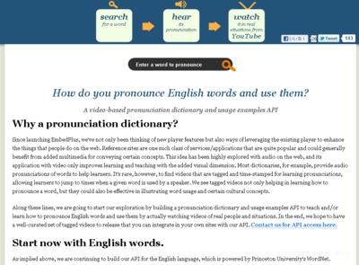 英単語の発音をYouTubeの動画で確認、聴くことができる辞書サービス