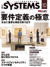 日経Systems 2011年10月号