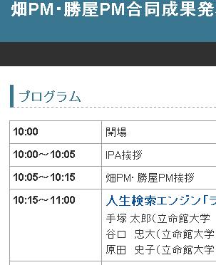 未踏プロジェクト畑PM・勝屋PM合同成果発表会のお知らせ