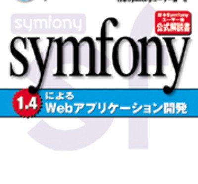 オープンソース徹底活用 symfony1.4によるWebアプリケーション開発