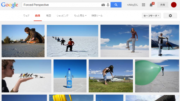 forced-perspective-on-google-image-search
