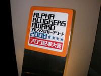アルファブロガー・アワード2008:ブログ記事大賞発表会に行ってきた