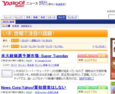 Yahoo!ニュースの新コーナー「読み物」に転載されることに