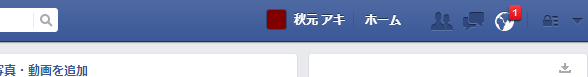 facebook-notification-eastern-hemisphere
