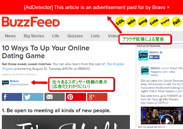 ad-detector-screenshot-annotated