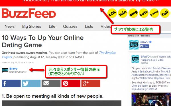 ネイティブ広告/記事広告を検知して強調表示するブラウザ拡張AdDetector