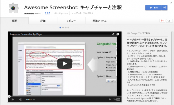 Awesome Screenshot が閲覧したサイトのURLを収集している疑い