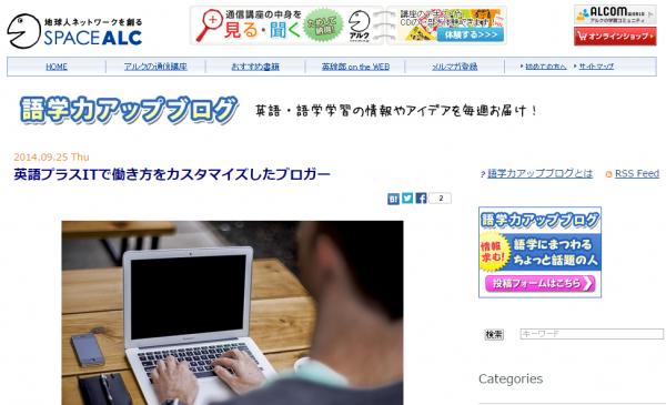 スペースアルク「語学力アップブログ」のインタビューを受けました