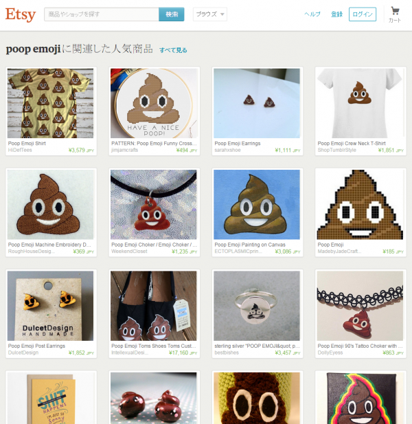 poop-emoji-on-etsy