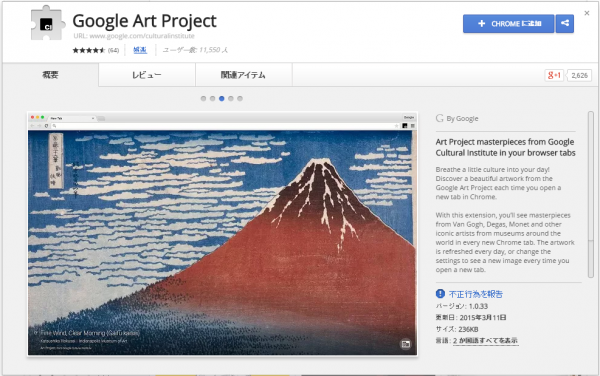 google-art-project-extension