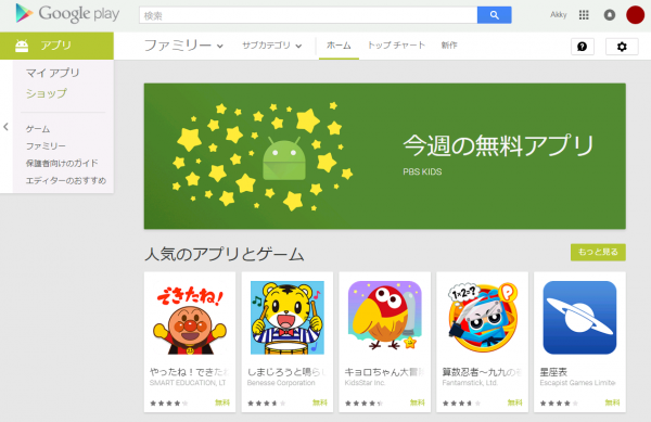 google-play-family-this-week-free-app