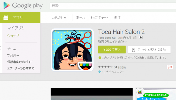 toca-hair-salon2-300-yen