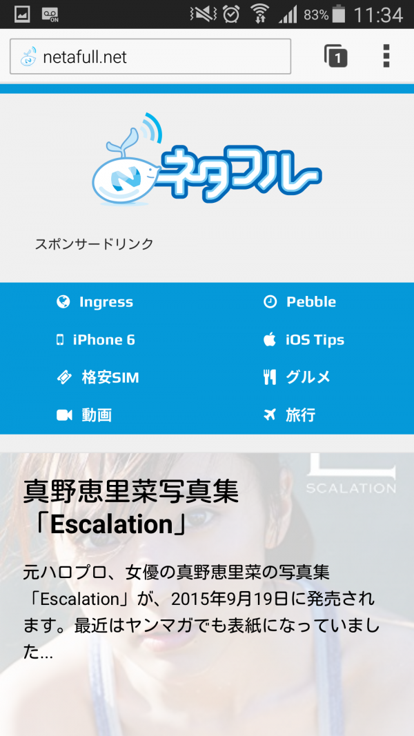 adblock-browser-netafull-1