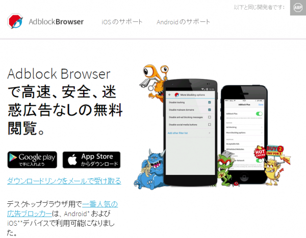 adblockbrowser.org-top