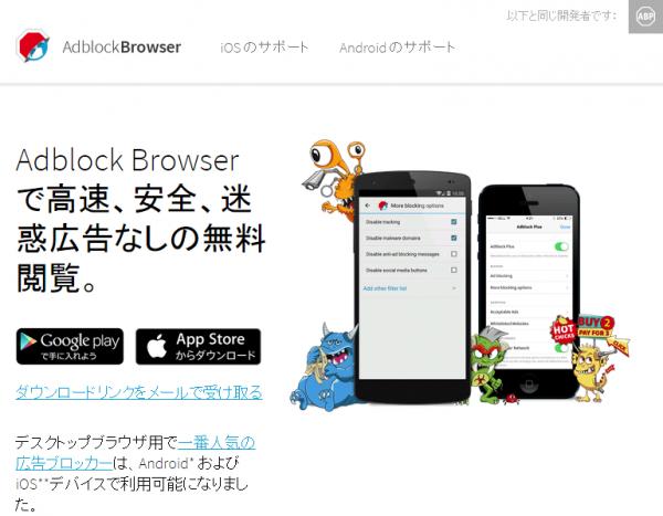 adblockbrowser.org-top