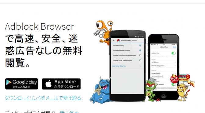 スマホの広告ブロックブラウザ Adblock Browser がリリースされたので試してみた