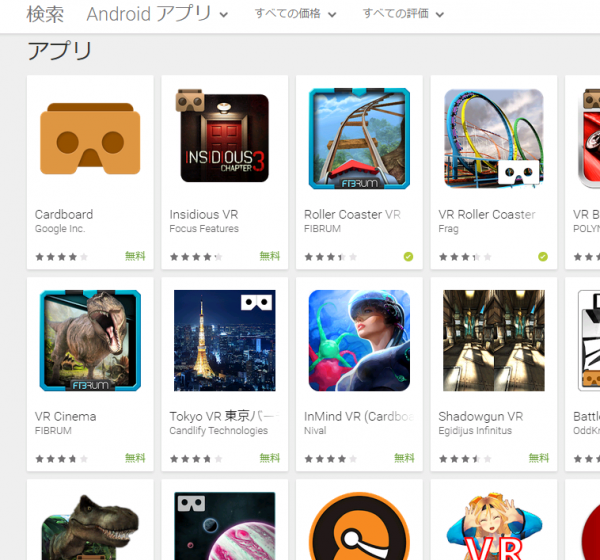vr-apps-on-google-play