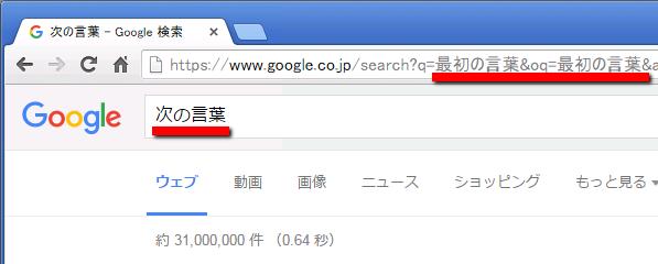Google検索結果のアドレスを貼り付けると「一回前の検索ワード」が漏れる事がある