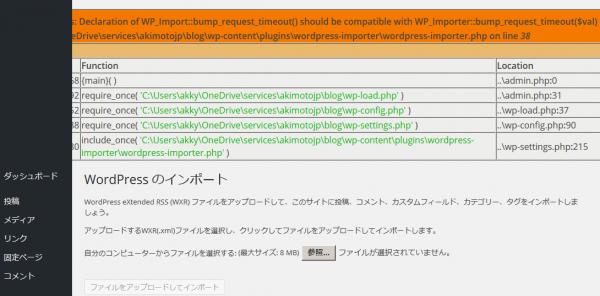 wordpress-importer-caution