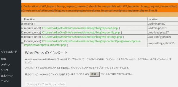 ワードプレスのインポートツールで警告が消えない問題