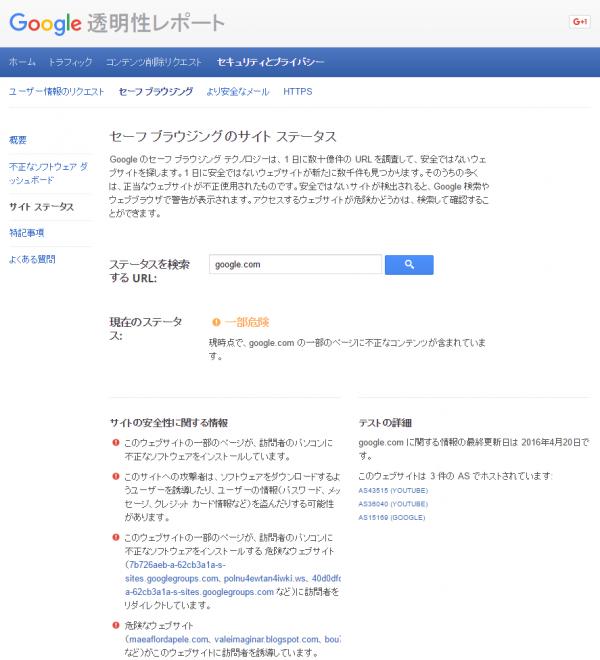 google-transparency-report-on-google-com