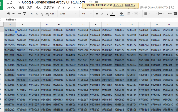 google-spreadsheet-art-5
