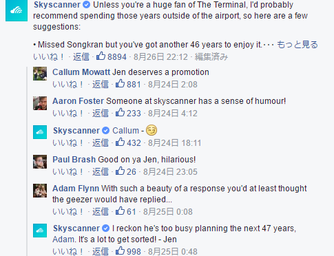 「タイでの乗り継ぎ便は47年後です」、サポートの機転が失敗を大評判へ変えた