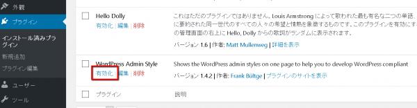 wordpress-admin-style-enable