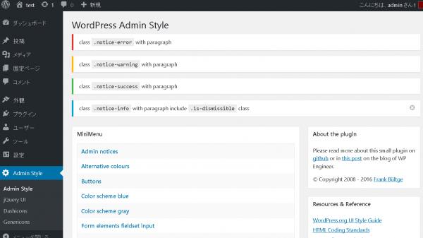 wordpress-admin-style-screenshot