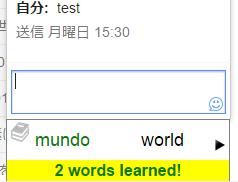 WaitChatter チャットの待ち時間に外国語の単語を覚えさせるMITの研究