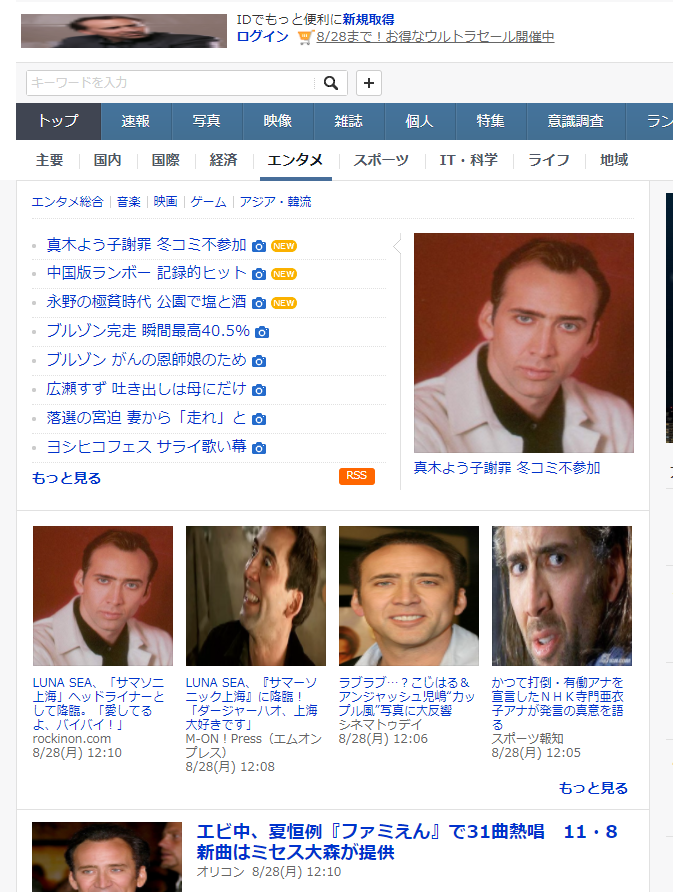 ncage on Yahoo Japan News