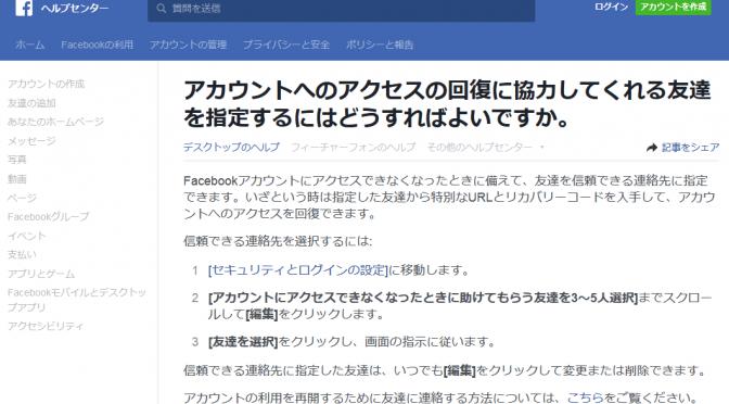 「あなたの友達を助けて」でFacebookアカウントを乗っ取る攻撃