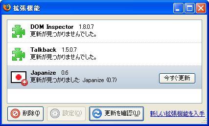 extupdate.jpg