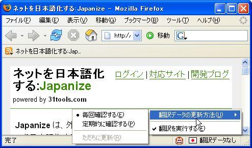 japanize-contextmenu.jpg