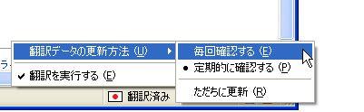 Japanize 拡張機能バージョン 0.6 の画面写真