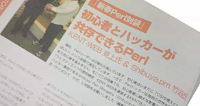 新春Perl対談「初心者とハッカーが共存できるPerl」KENT-WEB 見上氏 & Shibuya.pm 竹迫氏