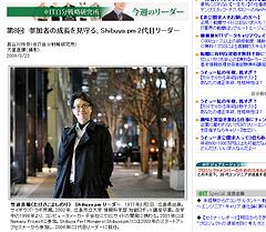 参加者の成長を見守る、Shibuya.pm 2代目リーダー − @IT自分戦略研究所