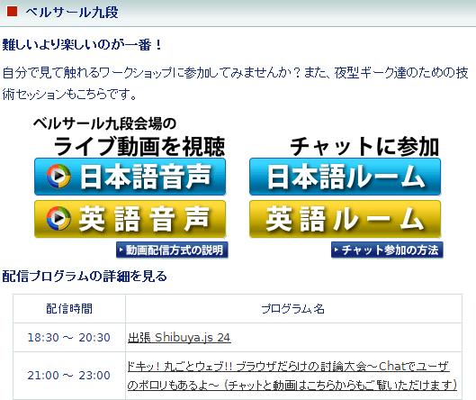 Mozilla24 オンラインで参加